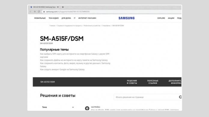 Galaxy A51 aproape de lansare, deja apar pagini de asistență