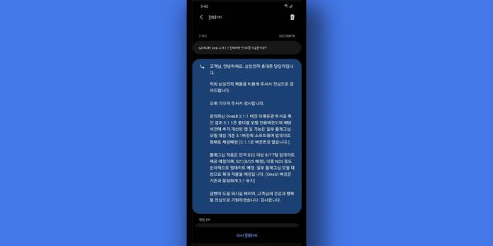 Dispozitivele Galaxy mai vechi nu pot primi o actualizare UI 3.1.1