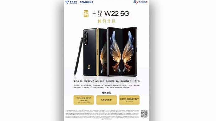 Samsung W22 5G a fos lansat in China este Fold 3 pentru piata chineza